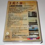 18-sangukushi-III-3-taiwanese-roc-schn