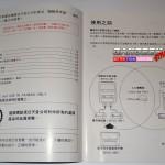 9-super-nintendo-snes-sfc-taiwanese