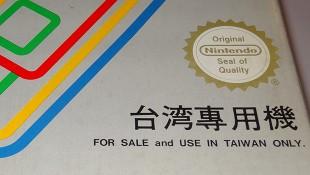 La Super Nintendo / Super Famicom à Taïwan