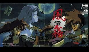Kaze Kiri Ninja Action – NEC PC Engine